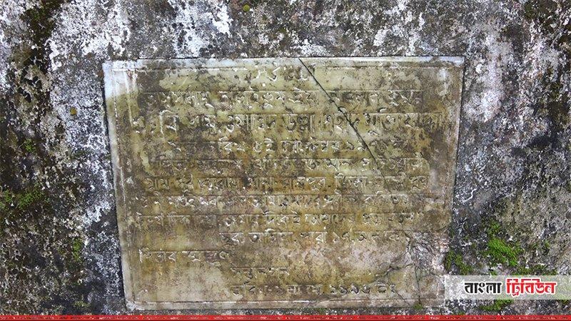 'রাজাকার কমান্ডার' ইউছুফ ও তার বাহিনীর হাতে ধরা পড়ে শহীদ হন ওয়াহিদ উল্লাহ। তাঁর কবরের স্মৃতিফলক।